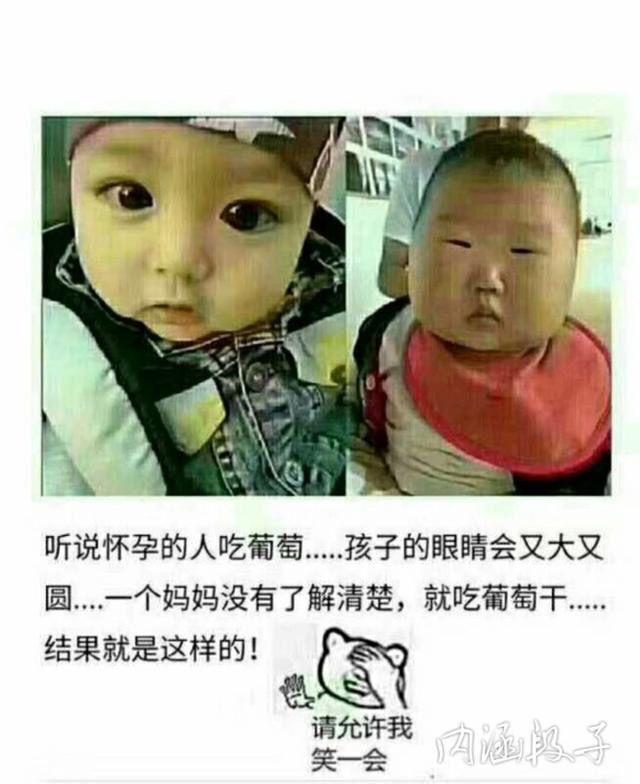 怀孕吃错葡萄后