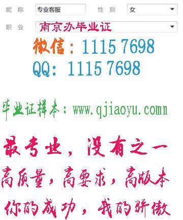南京办毕业证找到好工作的必备