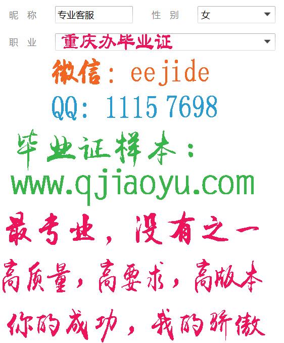 重庆办毕业证找到好工作升职加薪的必备