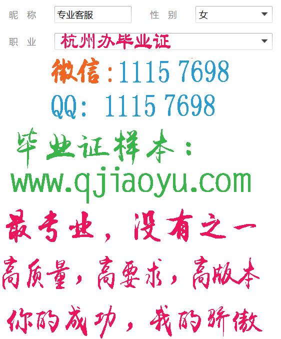 杭州办毕业证